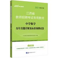 2022江西省教师招聘考试:中学数学历年真题详解及标准预测试卷(全新升级)中公教育