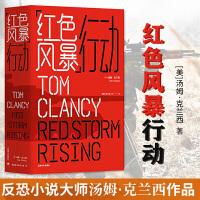正版现货 红色风暴行动 美国头号军事作家、世界畅销反恐小说大师汤姆・克兰西经典作品/克兰西系列高分作