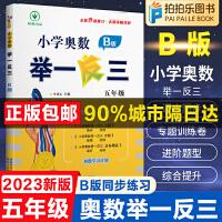 小学奥数举一反三五年级数学B版2021新版