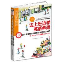 【学英语辅助工具书】 边上班边学英语单词-*强精选上班族必备单词2000