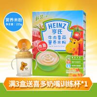 Heinz/亨氏米粉 婴幼儿牛肉番茄营养米粉225g米粉 婴儿辅食米糊