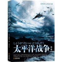 【旧书二手书8新正版】 太平洋战争2 9787515501048 山冈庄八 ,兴远 金城出版社