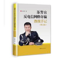 【正版二手书9成新左右】苏警官反电信网络教战手记 苏兴博 群众出版社