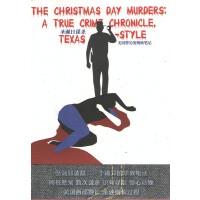 江苏人民:圣诞日谋杀:美国警长的刑侦笔记