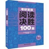 清华:考研英语阅读决胜100篇