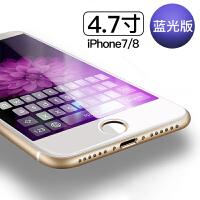 iPhone7钢化膜苹果8plus防爆膜抗蓝光3D玻璃全屏覆盖7plus全包七ipone