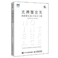 [二手旧书9成新]无界面交互 潜移默化的UX设计方略,[美]戈尔登・克里希那(Golden Krishna),9787
