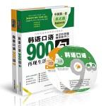 昂秀外语―韩语口语900句―(全两册)