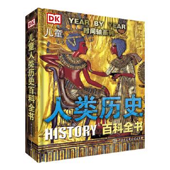 DK儿童人类历史百科全书(第2版) 一本书了解人类历史!纵横两个时间轴带你跨越时空,总览人类历史650万年;清晰的时间脉络,让你对重大历史事件记忆深刻!(百科出品)
