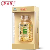 [当当自营]养生堂牌天然维生素E软胶囊0.25g*100粒(盒装)