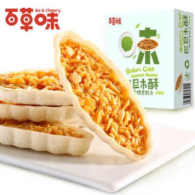 【百草味-巴旦木酥50g】早餐食品糕点点心零食好吃的特产美食400款零食 一站购 6.9元起开抢