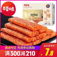 满300减200【百草味 -匆匆辣年210g】辣条面筋大刀肉辣片麻辣零食小吃