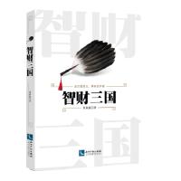 【二手书8成新】智财三国 董新蕊 知识产权出版社