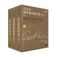 贝多芬钢琴奏鸣曲全集35首 套装共三册 附CD3张