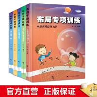 围棋布局专项训练(套装共5册)从5级到1级 从10级到5级 从入门到10级 从1级到初段 从初段到3段 辽宁科学技术出版社