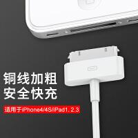 苹果4s数据线ipad平板数据线老款宽头加长苹果四代手机充电线