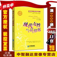 现代女性气质修炼 陆欣著 企业管理出版社 978751640990