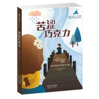 苦涩巧克力 国际成长小说成长版 国际安徒生奖提名奖 四五六年级中小学生课外阅读书成长小说 6-9-12-14岁青少年儿童