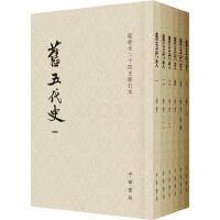 旧五代史(平装全6册・点校本二十四史修订本)