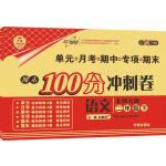 17春 期末100分冲刺卷二年级语文―北师大版(下)