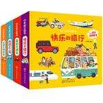 小车迷立体书(套装4册)