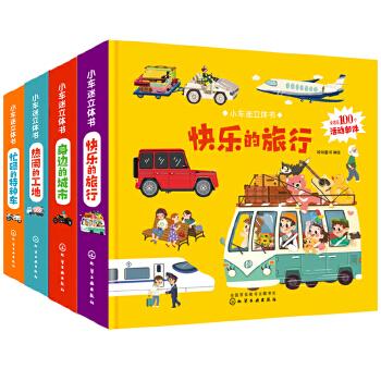 小车迷立体书(套装4册) 全套24个立体场景,展现车辆百科知识,近50种车型,带孩子探索神奇的立体书世界。