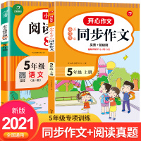 同步作文五年级上+阅读真题80篇五年级语文阅读理解训练人教版 2021秋新版