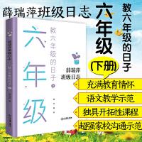 薛瑞萍班级日志 教六年级的日子下 教育心得教育理论 语文教师家长用书班级教育档案教学中小学教学及班级成长记录江西教育出版