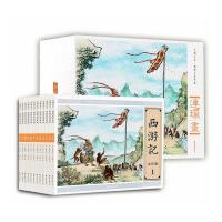西游记连环画全套12册 中国小学生小人书老版怀旧典藏版 6-12岁 正版儿童四大名著漫画书古典名著