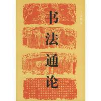 【二手书8成新】书法通论 丁文隽 人民美术出版社