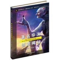 中国广播影视:著名导演创意揭秘(第二版)