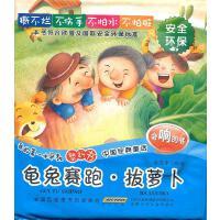 我的第一本早教塑料书.中国经典童话.龟兔赛跑 拔萝卜