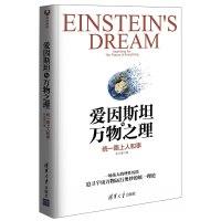爱因斯坦与万物之理:统一路上人和事