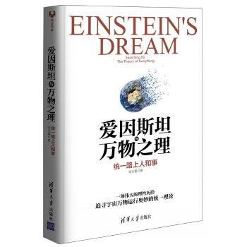 爱因斯坦与万物之理