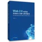 web2.0时代的非国家行为与世界政治