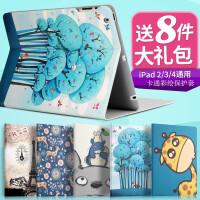 【包邮】苹果iPad2/3/4保护套 智能休眠唤醒 ipad2皮套 ipad3韩国卡通保护壳 ipad4全包边外壳 彩