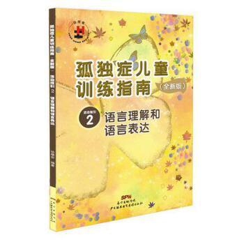 孤独症儿童训练指南 活动指引2 语言理解和语言表达   特殊儿童 星儿 自闭症 教学法图书籍