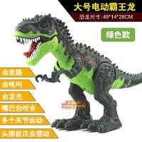 遥控霸王龙超大号走路恐龙玩具儿童电动仿真动物模型
