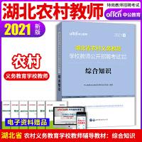 中公教育2021湖北省农村义务教育学校教师公开招聘考试教材:综合知识