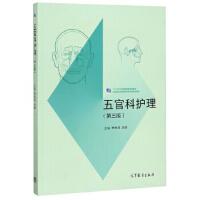 五官科护理(第3版) 李东风,古源 9787040523720 高等教育出版社教材系列