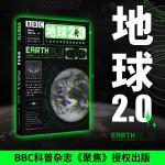 地球2.0(BBC科普杂志《聚焦》授权出版,解读2019年诺贝尔物理奖主题)