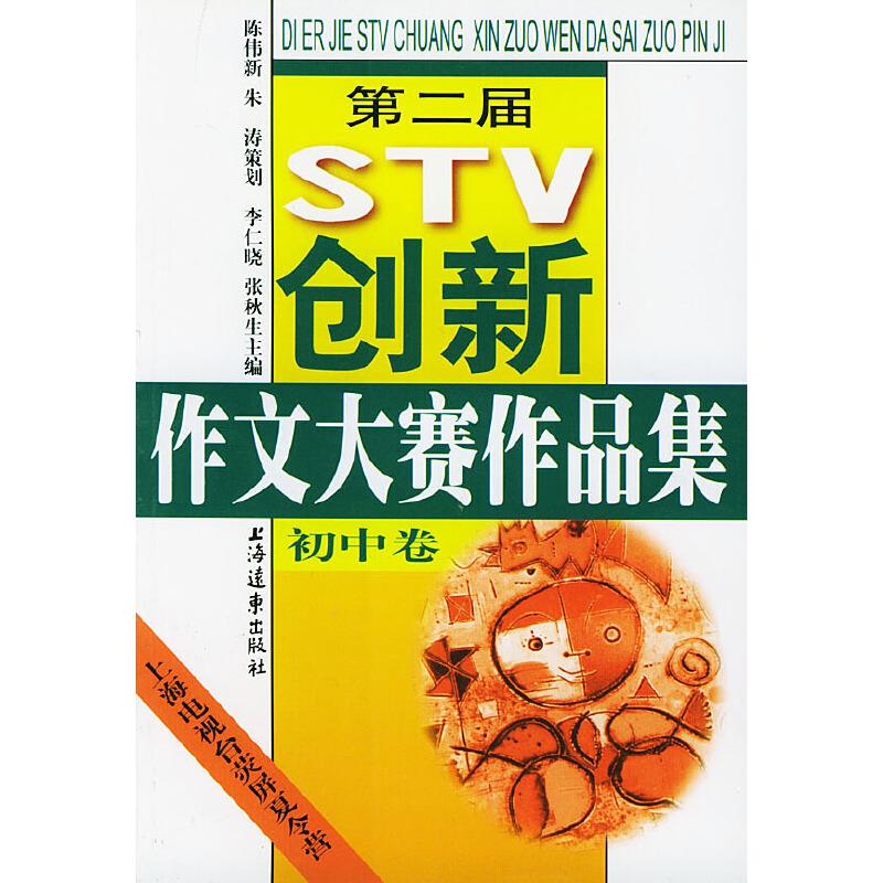 第二届STV创新作文大赛作品集  初中卷