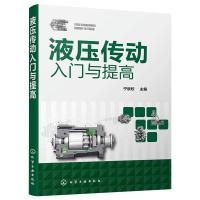 现货正版 液压传动入门与提高 液压传动基础知识 各类元件组成类型和基本工作原 液压系统设计与计算 液压传动及控制技术书籍