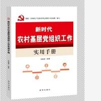 新时代农村基层党组织工作实用手册 9787516648209 新华出版社 吴德慧