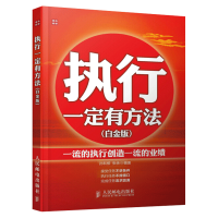 执行一定有方法 一流的执行创造一流的业绩 白金版 管理者员工有效提升实用管理手册 执行力团队企业管理书籍