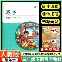 小学写字教材三年级下册语文字帖人教部编版钢笔字