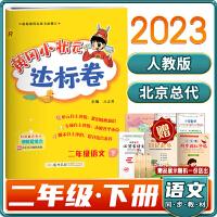 新版2021春黄冈小状元达标卷语文小学二年级下册人教RJ同步课本测试卷