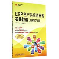 ERP生产供应链管理实践教程(金蝶K\3版ERP认证系列实验