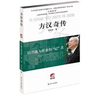 【二手书8成新】以兴趣为职业的记者:方汉奇传 刘泱育 江苏人民出版社