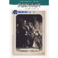 【正版二手书9成新左右】罗密欧与朱丽叶 (英)莎士比亚;朱生豪 9787020071166